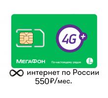 Для модема 550 Россия